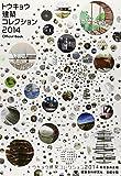 トウキョウ建築コレクション2014 Official Book―全国修士設計・論文・プロジェクト展+特別企画