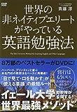 世界の非ネイティブエリートがやっている英語勉強法 [DVD]