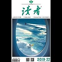 读者 半月刊 2019年22期