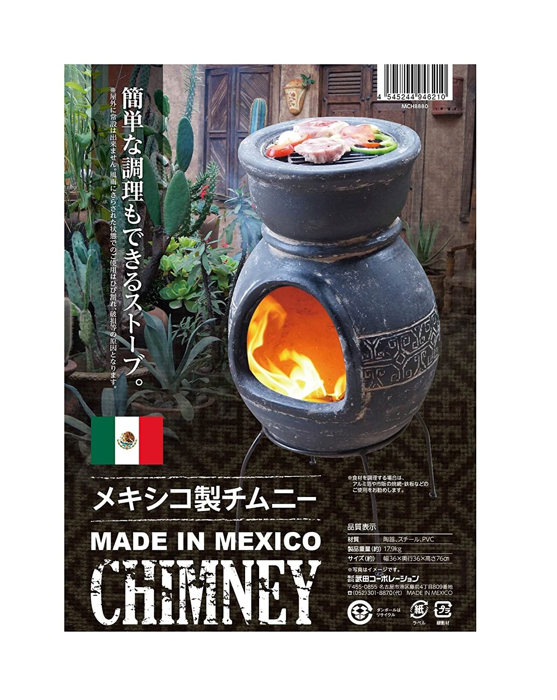 武田コーポレーション  【ピザ窯オーブン暖炉バーベキュー】 メキシコ製 ピザ窯 チムニー (MCH060) B00Y012GEI ピザ窯