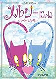 メルシーにゃん ハートクッキー (絵本屋.com)
