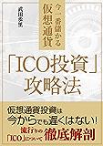今一番儲かる仮想通貨「ICO投資」攻略法