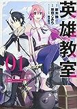 英雄教室(1) (ガンガンコミックス)
