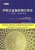 伊斯兰金融和银行体系:理论、原则和实践