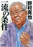一流の条件 (朝日文庫)