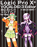 Logic Pro X + VOCALOID 3 Editor 初心者からのステップアップ for Mac