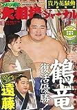 大相撲ジャーナル 2018年 04 月号