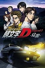 新劇場版「頭文字D」Legend1 覚醒