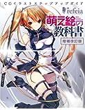 萌え絵の教科書 増補改訂版 (三才ムックvol.997)