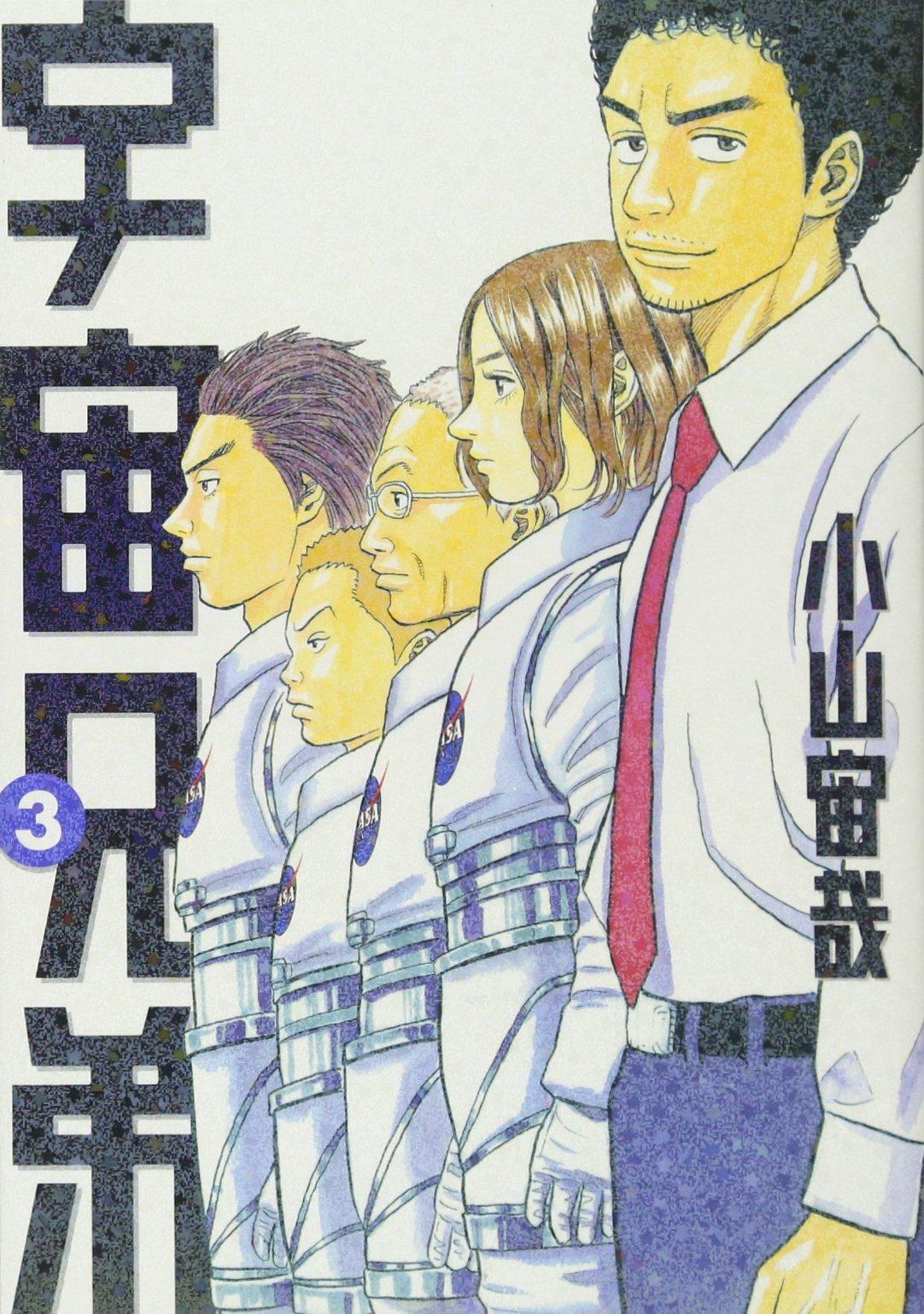 Uchu Kyodai 3 (Japanese Edition) pdf epub