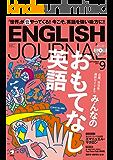 [音声DL付]ENGLISH JOURNAL (イングリッシュジャーナル) 2017年9月号 ~英語学習・英語リスニングのための月刊誌 [雑誌]