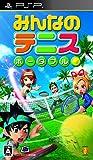 みんなのテニス ポータブル - PSP