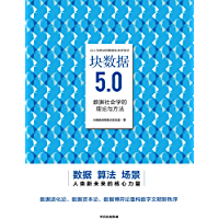 块数据5.0:数据社会学的理论与方法(揭示数据规律、发掘数据价值、共享数据红利)