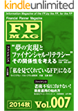 ファイナンシャル・プランナー・マガジン Vol.007(2014年秋号) FPMAG