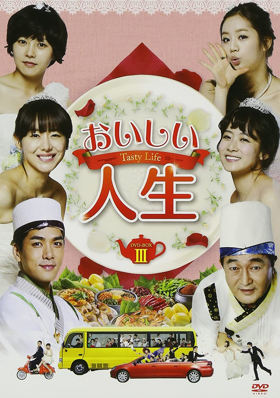 [DVD]おいしい人生 DVD-BOXIII