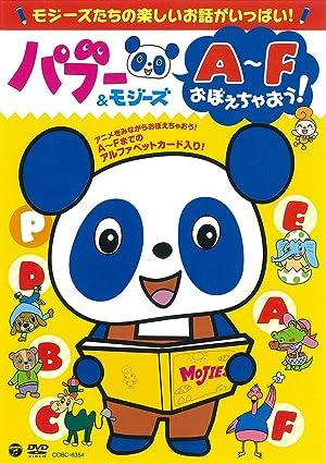 パブー&モジーズ DVD