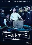 連続ドラマW コールドケース ~真実の扉~ DVD  コンプリート・ボックス(5枚組)