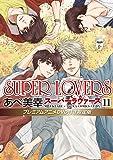 SUPER LOVERS 第11巻 プレミアムアニメDVD付き限定版 (あすかコミックスCL-DX)