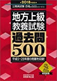 地方上級 教養試験 過去問500 2018年度 (公務員試験 合格の500シリーズ6)