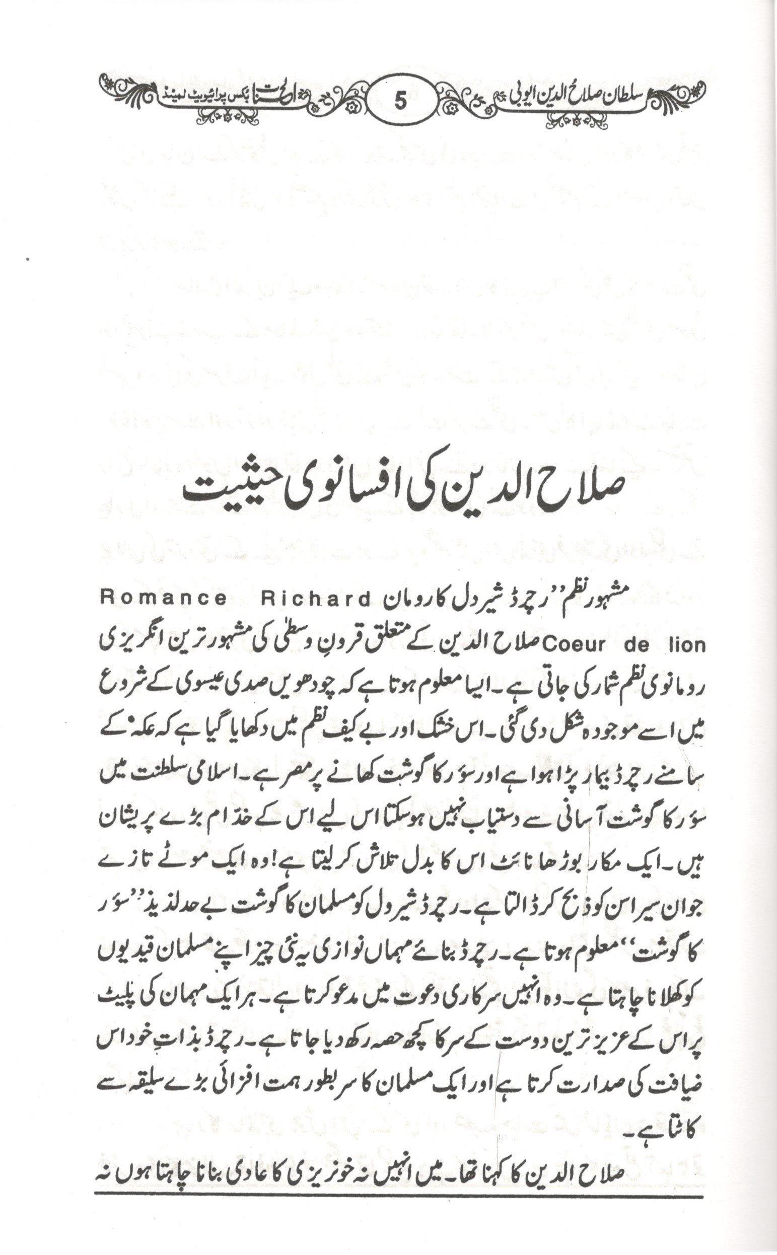 Sultan Salahuddin Ayubi Urdu Book Pdf