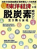 週刊東洋経済 2019年5/18号 [雑誌]