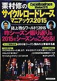 栗村修のサイクルロードレースマニアックス2015 (洋泉社MOOK)
