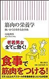 筋肉の栄養学 強いからだを作る食事術 (朝日新書)