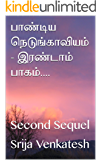பாண்டிய நெடுங்காவியம் - இரண்டாம் பாகம்....: Second Sequel (Tamil Edition)