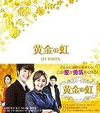 [DVD]黄金の虹 コンプリートスリムBOX【DVD】