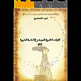 القواعد النظرية للموسيقى الأندلسية المغربية، الآلة (Arabic Edition)