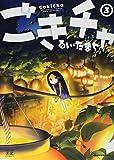 ごきチャ (3) (まんがタイムKRコミックス)
