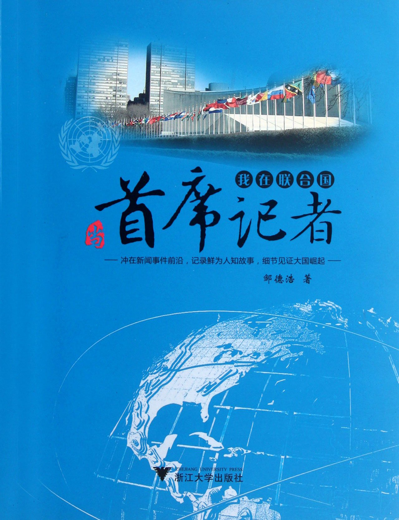 Read Online To Be Front Row Seat on the United Nations (Chinese Edition) pdf epub