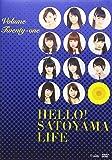 ハロー!SATOYAMAライフ Vol.21 [DVD]