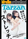 Tarzan(ターザン) 2019年6月13日号 No.765 [硬いカラダを柔らかく。即効!快調!ストレッチ。] [雑誌]