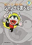 ジャングル黒べえ (藤子・F・不二雄大全集)