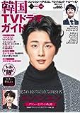 韓国TVドラマガイド(86) (双葉社スーパームック)