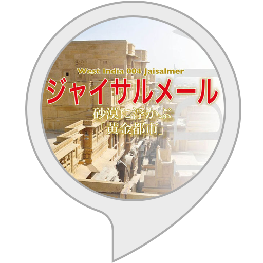 【Alexa版】西インド004ジャイサルメール〜砂漠に浮かぶ「黄金都市」
