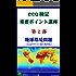 eco検定重要ポイント講座 第2部(公式テキスト第6版対応): 地球環境問題