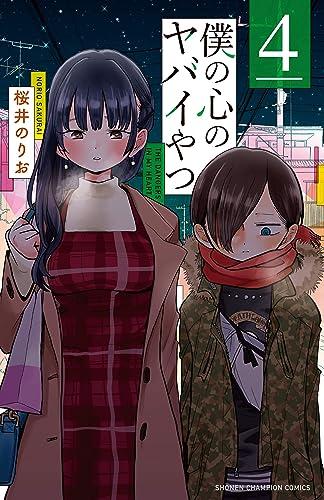 僕の心のヤバイやつ 4 (少年チャンピオン・コミックス) Kindle版