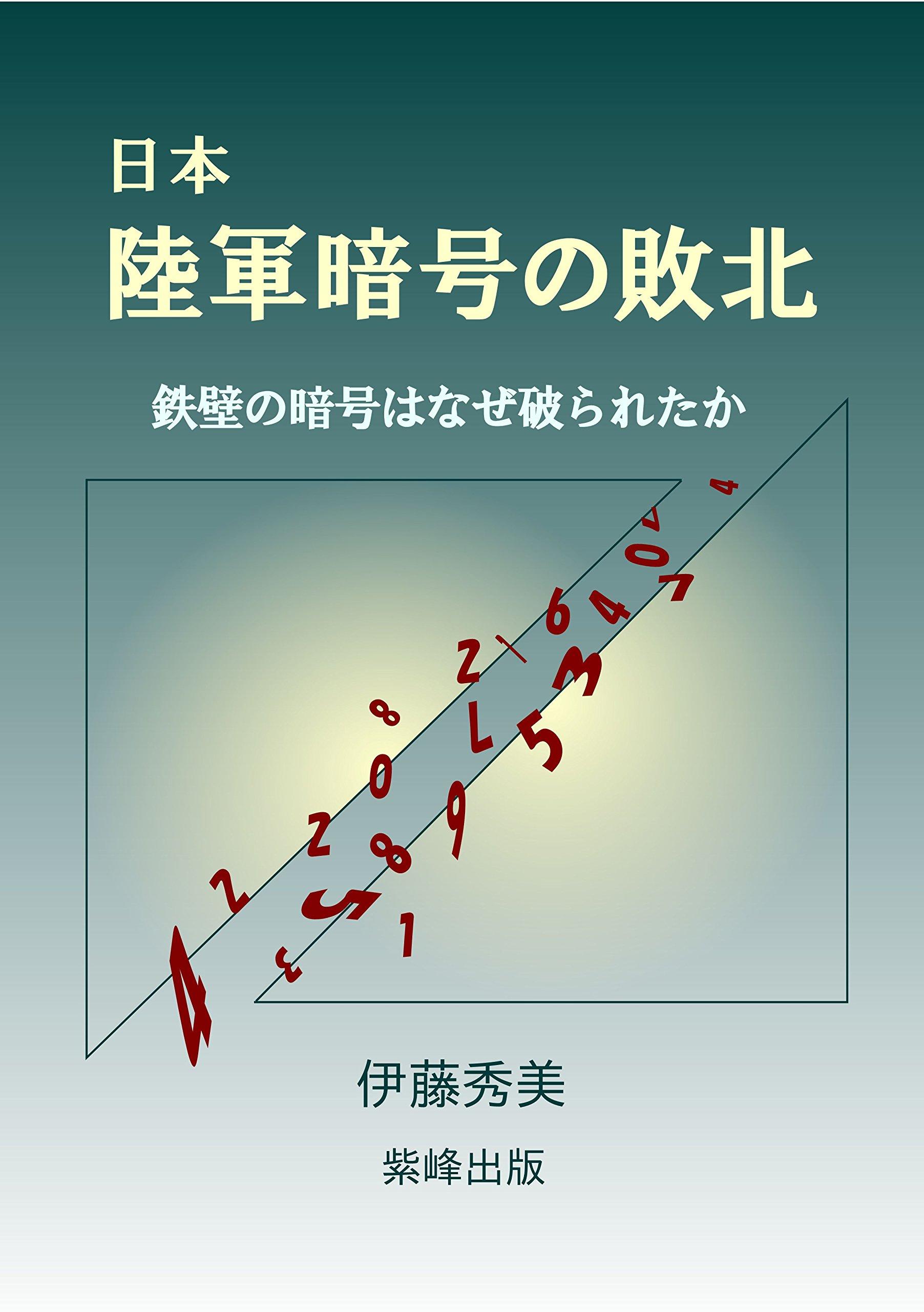 日本陸軍暗号の敗北-鉄壁の暗号...