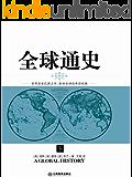 全球通史(下册) 彩插精装版(完整讲述从史前到21世纪全球文明互动的故事,阅读世界历史的首选读本。)