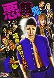 悪餓鬼 [DVD]