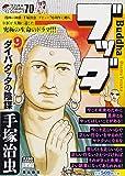 ブッダ 9 (カジュアルワイドスペシャル)