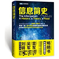 图灵新知:信息简史