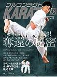 フルコンタクトKARATEマガジン Vol.42 特集:5年ぶりJFKO優勝!大石航輝奪還の秘密