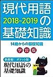 現代用語の基礎知識 学習版2018-2019 (別冊・現代用語の基礎知識)