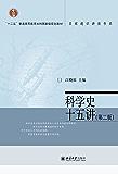 科学史十五讲(第二版) (名家通识讲座书系)