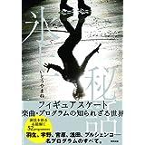 氷上秘話 フィギュアスケート楽曲・プログラムの知られざる世界