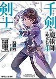 千剣の魔術師と呼ばれた剣士4 無双の傭兵は千剣の魔剣を手に入れる (角川スニーカー文庫)