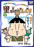 里山どんぐり 2 (impress QuickBooks)